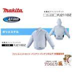 マキタ 充電式ファンジャケット 立ち襟モデル FJ210DZ