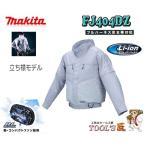 マキタ 充電式ファンジャケット 立ち襟モデル FJ404DZ
