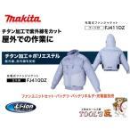 マキタ 充電式ファンジャケット チタン加工+ポリエステル 立ち襟 FJ410DZ ※ファンユニット・バッテリ・バッテリホルダ・充電器別売