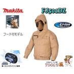 マキタ 充電式ファンジャケット フード付モデル FJ501DZ