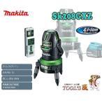 マキタ 屋内・屋外兼用墨出し器 SK208GXZ (リモコン追尾受光器、バイス、ケース付)