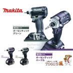 マキタ Makita  充電式インパクトドライバ TD171DGXAP
