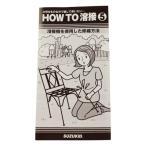 スズキット  HOW TO溶接(5)  HTY0005