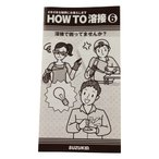 スズキット  HOW TO溶接(6)  HTY0006