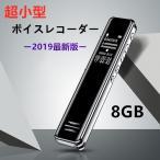 ボイスレコーダー 8GB内蔵容量 MP3 ICレコーダー 1536kbps高音質録音機 内蔵スピーカー 充電式バッテリー 長時間録音 軽量小型 音楽再生可能 操作便利