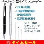 QZT ペン型ボイスレコーダー 16GB ボイスレコーダー ペン型 極細  icレコーダー ボールペン型 録音機 18時間連続録音 196時間録音保存  高性能 大容量 高品質