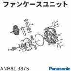 パナソニック 衣類乾燥機 NH-D402P用 ファンケースユニット ANH8L-387S