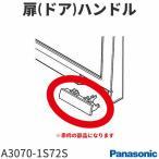 パナソニック オーブンレンジ NE-M155用 扉(ドア)ハン