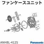 パナソニック 衣類乾燥機 NH-D502P用 ファンケースユニット ANH8L-412S