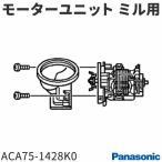 パナソニック コーヒーメーカー NC-A55P用 モーターユ