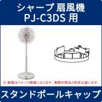 シャープ 扇風機 PJ-C3DS(-W)用 スタンドポールキャップ 2143230062