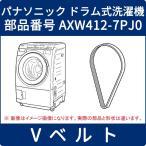 パナソニック ドラム式洗濯機 Vベルト AXW412-7PJ0