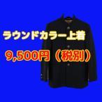 3985ウール混男子標準型学生服ラウンドカラー学ラン上着黒165A / 170A / 170E / 175E / 185E【新品】かんたん検索