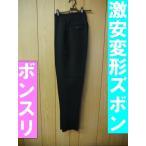 AP74 新品激安ノータック変形男子学生服変形ズボン学生ズボンW66 ボンタン36-18 黒