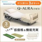 パラマウントベッド 介護ベッド クオラ3モーター KQ-63310+マットレス+ベッドサイドレールのお得な3点セット