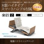 パラマウントベッド 介護ベッド 電動 楽匠Z3モーショ