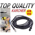 ☆限定特価☆ ケルヒャー 高圧洗浄機用 パイプクリーニングホース 8m KERCHER Kシリーズ用 排水管 配管洗浄 K2/K3/K4/K5 など