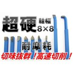 TOP QUALITYで買える「☆耐摩耗・切れ味抜群☆ HSS鋼製 小型 旋盤 用 切削 バイト 9本 セット 軸幅 8mm」の画像です。価格は2,100円になります。