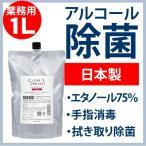 日本製 エタノール 70%以上 液体 99.99%除菌 手指消毒 クリーン&プロテクト アルコール除菌スプレー 業務用サイズ1L 送料無料