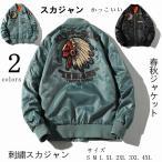 スカジャン 刺繍スカジャン ジャケット 和風 和柄フライトジャケット 春秋ジャケット メンズブルゾン サテン生地 和柄 男女兼用