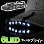 ◆メール便送料無料◆【NEWモデル】ハイパワー6連LEDライト 帽子のツバに挟むだけ!クリップ装着式 夜釣り・アウトドア等に ◇ 6LEDキャップライト