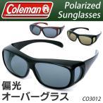 ◆リニューアルOPEN◆ Coleman コールマン 偏光オーバーサングラス 正規品 ( CO3012-1 CO3012-2 CO3012-3 ) メガネの上から掛けられる ◇ CO3012