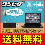 ◆メール便送料無料◆ PC専用 USBワンセグTVチューナー UHFアンテナ接続対応 電子番組表/予約録画 Win10他動作確認済 ◇ チューナー F型付