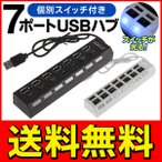◆メール便送料無料◆ USBハブ 豊富な7ポート!個別スイッチ&LED通電ランプ搭載 待機電流をカットして省エネ! ◇ スイッチ付 7ポートUSBハブ