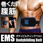 ◆リニューアルOPEN◆ EMSベルト 巻くだけで腹筋引き締め!本格エクササイズ器具 約10分で腹筋運動600回分 ◇ ボディベルト