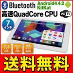 ◆送料無料◆ Bluetooth接続/Google Play対応 Android4.4.2 高速QuadCore CPU ◇ NEW クアッドコアタブレット