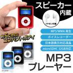 ◆リニューアルOPEN◆ スピーカー内蔵!小型MP3プレーヤー ボイスレコーダー/日本語液晶/microSD32GB対応 ◇ SP08