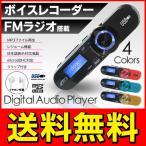 ◆メール便送料無料◆ ボイスレコーダー&FMラジオ搭載!MP3プレーヤー 多機能ポータブルプレーヤー USB充電式 microSDHC対応 ◇ SP17