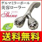 ◆送料無料◆ 高いフィット感・吸い上げ技術の3D構造。ゲルマミラーボール V字型ローラー 顔・ウエスト・脚・腕 全身OK ◇ 美容ローラー Shine