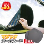 ◆ついで買いセール◆ 吸盤不要!着脱カンタン 車用サンシェード UVカット率90% 2枚入セット ◇ マジックカーシェード