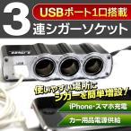 ◆ついで買いセール◆ 12V車/24V車対応!USBポート+ソケット3個 スマホ充電・電源供給 ◇ 3連+USB付シガーソケット