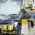 ◆送料無料◆ 本格泡洗浄!カーフォームガン 洗車ガン 市販カーシャンプー対応 希釈倍率6段階/すすぎモード ◇ 洗車フォームガン