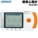 ◆送料無料◆ オムロン OMRON 携帯型心電計 大型画面に心電図波形を表示 測定5回分本体メモリ保存 ◇ HCG-801