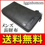 ◆送料無料◆ イギンボトム IGGINBOTTOM 牛革 メンズ ウォレット ヴィンテージ感溢れるウォッシュレザー ◇ 長財布 IG-893