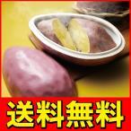 ◆送料無料◆ レンジでチン!で出来立てホクホク♪ 陶器製 電子レンジ用 石焼き芋鍋 発熱セラミックボール付 ◇ 焼き芋鍋