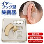 ◆メール便送料無料◆ 左右両耳対応!耳かけ型 集音器 目立ちにくいカラー&小型軽量設計 ケース付 ◇ イヤーフック集音器
