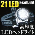 ◆ついで買いセール◆ 高輝度LED ヘッドランプ 反射板で明るさUP 点灯パターン3段階+点滅 軽量コンパクト ◇ 21灯LEDヘッドライト