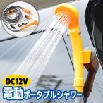 ◆リニューアルOPEN◆ どこでも使える!簡易オートモービルシャワーセット 吸盤フック付き 水量調整可能 ◇ 電動ポータブルシャワー