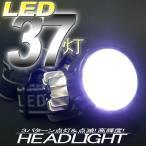 ◆リニューアルOPEN◆ 大光量!37連LED ヘッドランプ 帽子やヘルメットに簡単装着 照度3段階+点滅モード搭載 ◇ LED37灯ヘッドライト