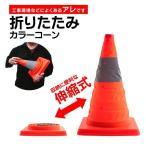 ◆リニューアルOPEN◆ 三角コーン コンパクトに収納可!必要なときだけ広げて使える 反射テープ付き ◇ 折りたたみカラーコーン