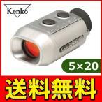 ◆送料無料◆ Kenko ケンコー デジタルゴルフスコープ 距離測定器 瞬時にヤード表示 色々と応用可能◇ ゴルフスコープ 5×20