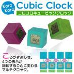 ◆ついで買いセール◆ デジタルクロック 置き時計 置き方で表示が変わる!日付&時刻/アラーム/タイマー/温度計 ◇ キュービッククロック