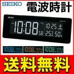 ◆送料無料◆ SEIKO セイコー 電波時計 LED インテリア デジタルクロック 温度計/湿度計/カレンダー表示 ◇ 目覚まし時計 DL205K