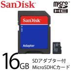 ◆メール便送料無料◆ サンディスク SanDisk マイクロSDカード SDアダプター付 Class UHS-I 防水 耐衝撃 ◇ microSDHC/16GB