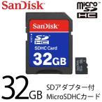◆メール便送料無料◆ サンディスク SanDisk マイクロSDカード SDアダプター付 Class UHS-I 防水 耐衝撃 ◇ microSDHC/32GB