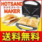 ◆送料無料◆ ホットサンドクッカー 2枚焼きダブルプレート 約5分で出来上がり フッ素樹脂加工 ◇ WホットサンドメーカーP